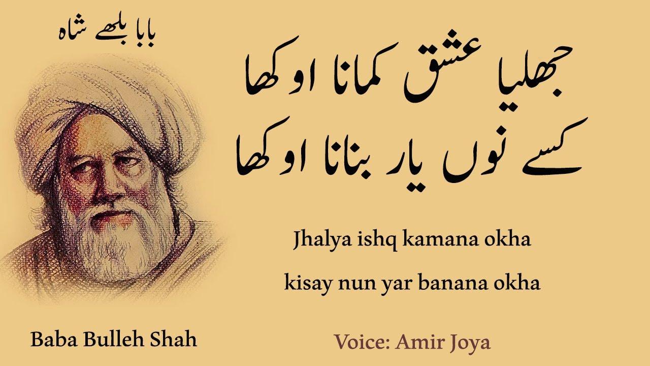 Baba Bulleh Shah | Jhalya ishq kamana okha | Punjabi ...
