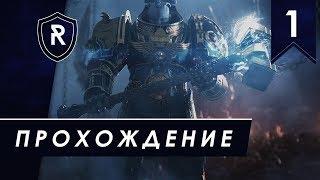 будни инквизитора - прохождение Warhammer 40,000: Inquisitor - Martyr