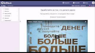 Глобус интерком Globus  Заработок без вложений на ПК, андроиде. Отзывы