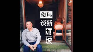 那些年,新加坡华侨是如何创业的?《俊玮谈新093》