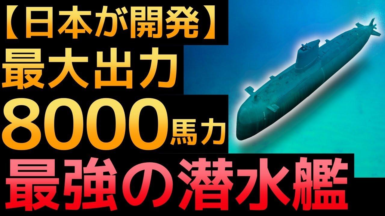 【衝撃】日本が開発した「最強の潜水艦」が世界を凌駕する!