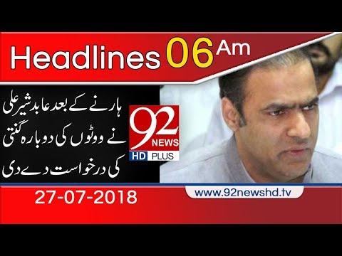 News Headlines - 6:00 AM - 27 July 2018 - Imran Khan Ko Mubarak Baad