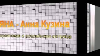 Вся правда об актрисе Анне Кузиной)))