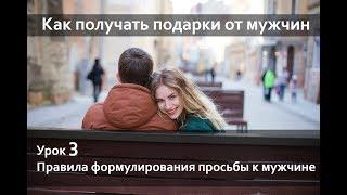 Муза Как получать подарки от мужчин Урок  3   Правила формулирования просьбы к мужчине