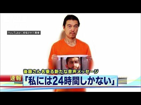 「私には24時間しかない」後藤さん名乗る音声公開(15/01/27)