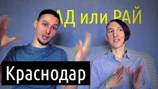Краснодар: АД или РАЙ?