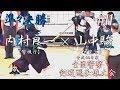#11【準々決勝】内村良一・警視庁×山中駿・皇宮【平成30年度全国警察剣道選手権大会】National Police Kendo Championship Tournament
