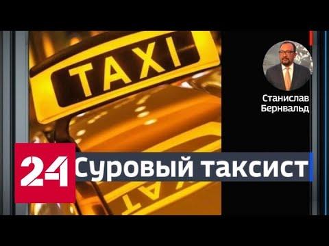 Брянского водителя такси уволили после отказа везти студента из Конго - Россия 24