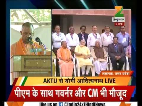 CM Yogi Adityanath speaking Live from APJ Abdul Kalam technical university