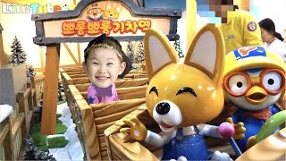 라임이의 뽀로로 테마파크에 가다! 3편 뽀로로 기차 어린이 놀이터 | Indoor Playground| LimeTube & Toy 라임튜브