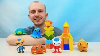 Октонавты и  помощь морским обитателям - Развивающие морские кубики для детей. Octonauts for kids