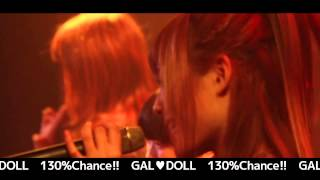 GAL♥DOLL LIVE [130%chance!!] 2012/11/28 @渋谷GLAD [130%chance!!]...