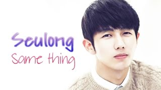 Watch Seulong Same Thing video