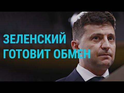 Зеленский — о новом обмене с Россией   ГЛАВНОЕ   13.09.19