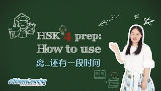 Intermediate Chinese Lesson: HSK 4 Speaking Test Preparation with eChineseLearning