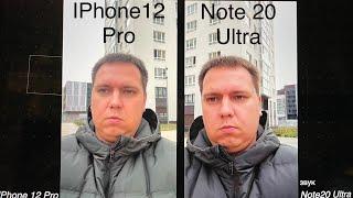 IPhone12 Pro vs Note20 ultra camera test 4k тест камер