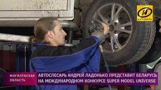 Автослесарь из Бобруйска представит Беларусь на конкурсе «Супермодель Вселенная»