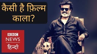 Rajnikanth's New Film Kaala First Day First Show Review (BBC Hindi)