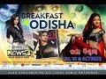 Breakfast Odisha With Jaya Biswas Rj,vj,actress 08062018