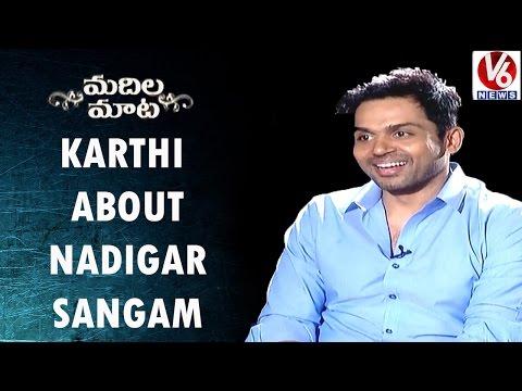 Karthi About Nadigar Sangam    Kaashmora  ...