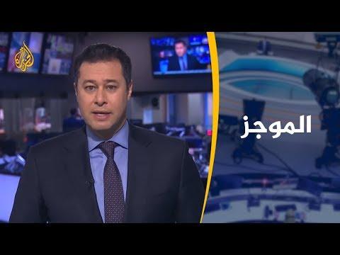 موجز أخبار العاشرة مساء 16/7/2019  - نشر قبل 7 ساعة