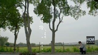 【首播】翁立友-絕情路(官方完整版MV) HD