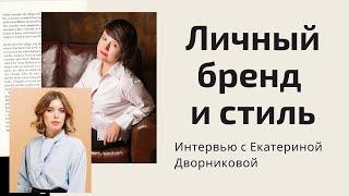 ЛИЧНЫЙ БРЕНД и СТИЛЬ Интервью с Екатериной Дворниковой