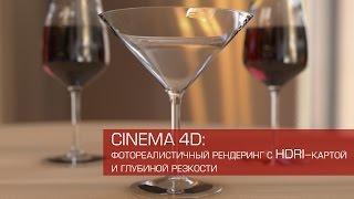 Cinema 4D / Рендеринг с HDRI картой и глубиной резкости