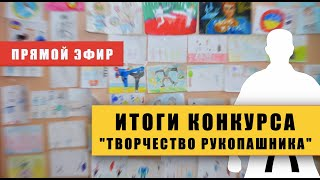 Подведение итогов конкурса рисунков и поделок среди детей Творчество Рукопашника