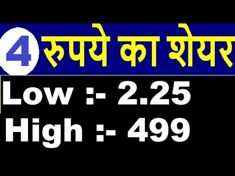 Penny stock  5 rupees  ,multibagger penny stock || best stock for 2018