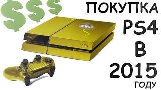 Сколько стоит купить приставку Playstation 4 в 2015 году?(