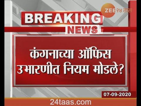 Mumbai | BMC Forcefully Invade Kangan Ranaut Bandra Office And Find It Illegal