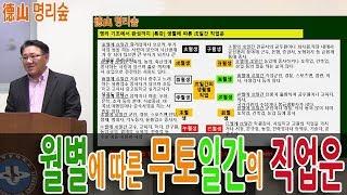 [사주명리강의] #戊일간 #직업운 출생월별로 분석