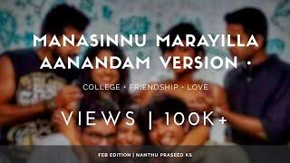 Manasinnu Marayilla | Aanandam Version | 2016 | Feb Edition | മനസ്സിന്നു മറയില്ല