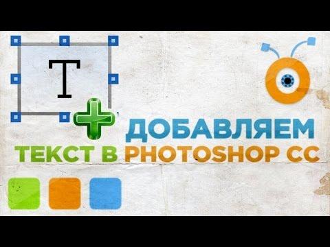 Как Добавить Текст на Фотографии в Photoshop CC