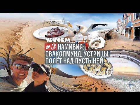 НАМИБИЯ #3 • Мертвая долина Соссусфлей • Уолфиш-Бей • Полет над пустыней Намиб
