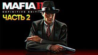 Обзор Mafia 2: Definitive Edition Remastered прохождение на русском #2 / Мафия 2 Ремастер