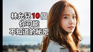少女時代偶像團體女成員:林允兒10個你可能不知道的秘密