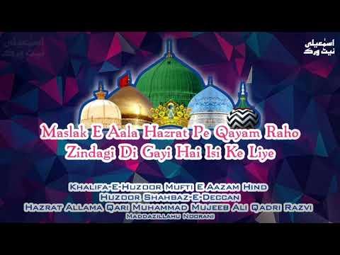 Ittehad Kaise Ho | New Bayan | Hazrat Allama Qari Muhammad Mujeeb Ali Qadri Razvi Sahab Qiblah