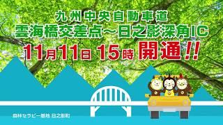 九州中央道「雲海橋交差点~日之影深角IC」間開通編