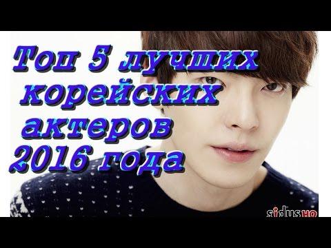 Топ 5 Лучших корейских актеров 2016 года