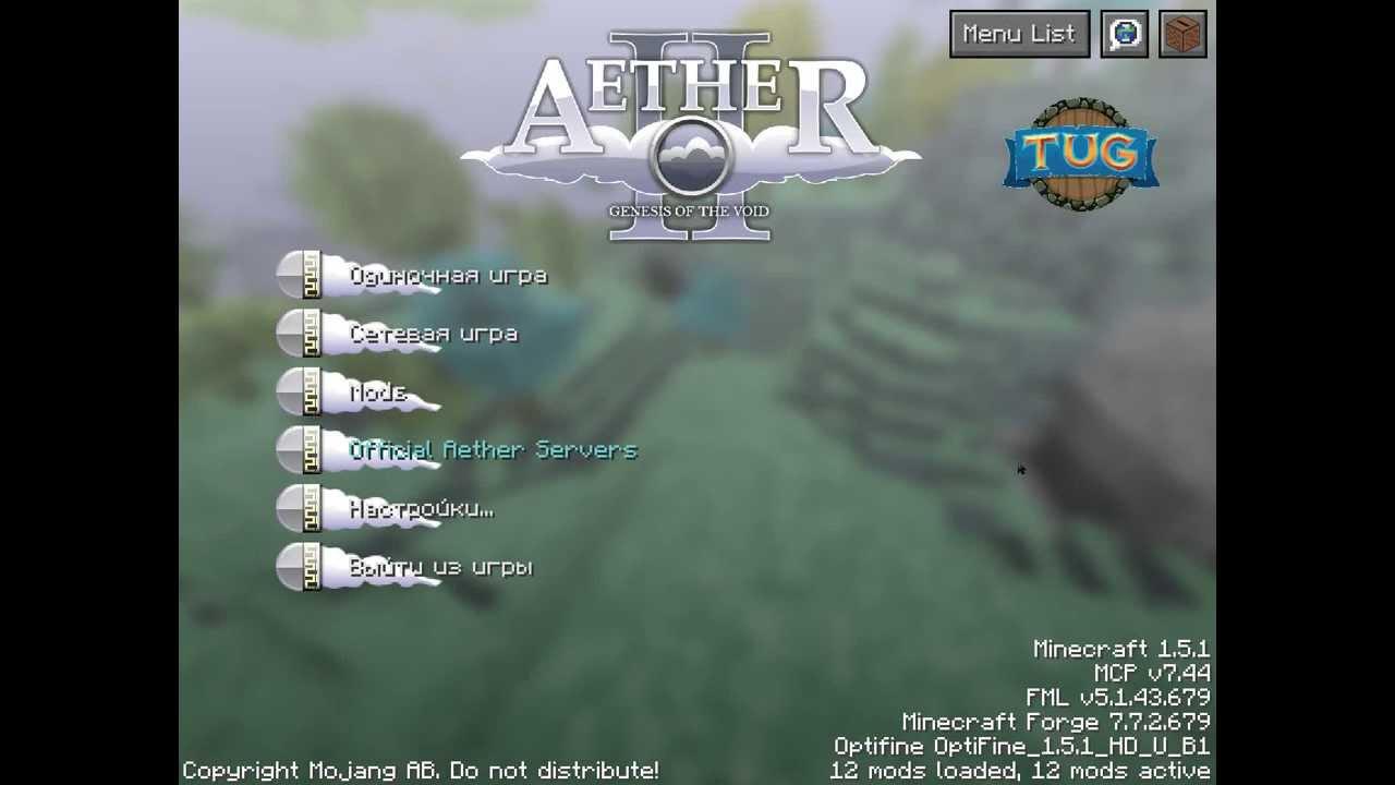 Скачать сборку aether 2 rar от фроста