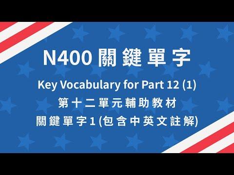 N400 關鍵單字 1   Part 12 Vocab 1
