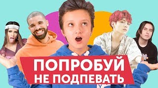 МУЗЫКАЛЬНЫЕ ХИТЫ 2018! Полине не нравится k-pop?! BTS, Гречка, Бинет Сенн, Drake