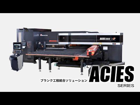 ACIESシリーズ AMADAJPNLASJ11904dc