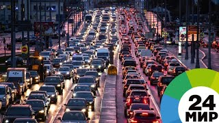 Второй день подряд пробки в Москве достигли 9 баллов - МИР 24