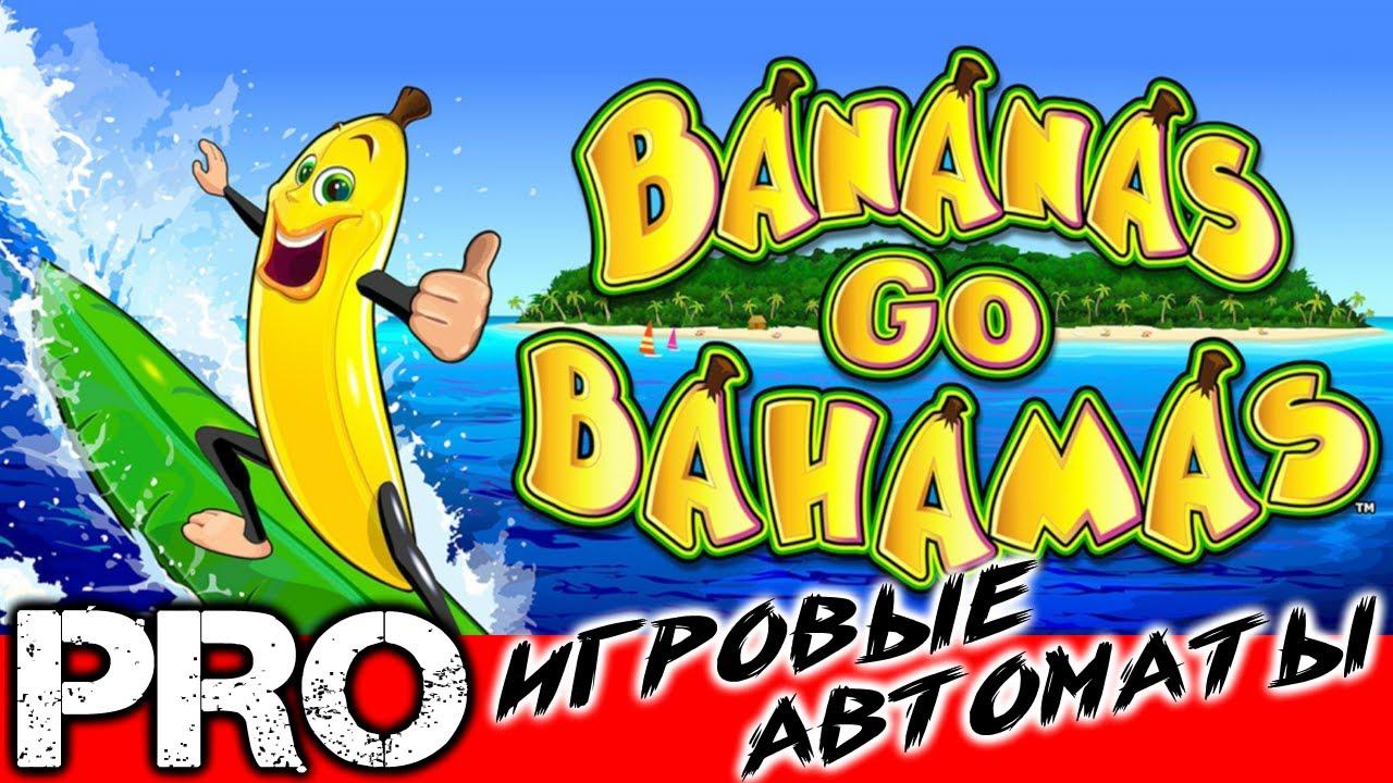 Игровой автомат бананы на багамы москва игровые автоматы в трц