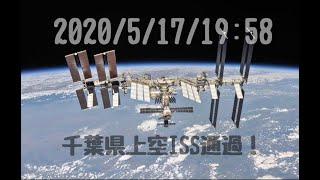 【感動⁈】日本列島をISSが通過