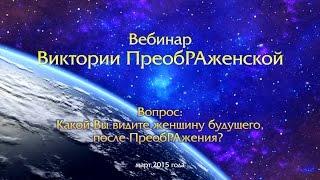 Вебинар Виктории ПреобРАженской. Какой Вы видите женщину будущего?