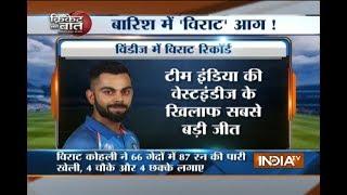 Cricket Ki Baat: Watch India's biggest win over West Indies